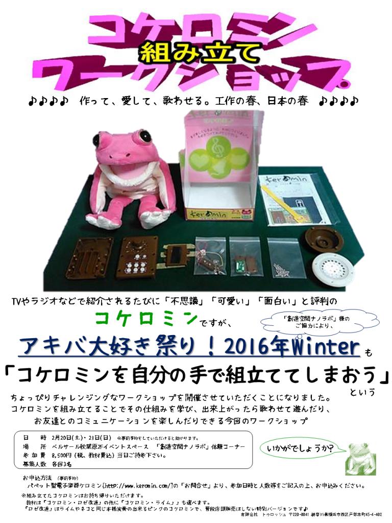 コケロミン_アキバ大好き祭り2016W