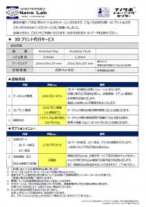 3DP代行サービス1 (1)