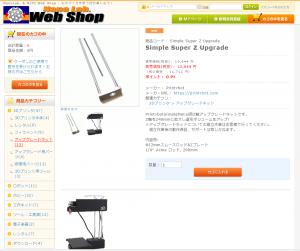Simple_Z