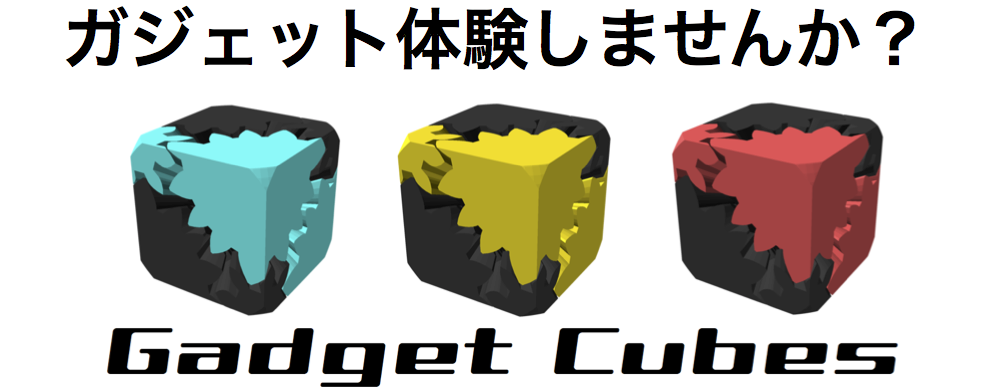Link  to Gadget Cube